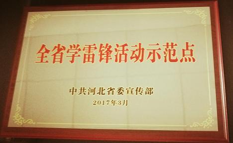"""市政务中心被省委宣传部评为""""全省学雷锋活动示范点"""""""